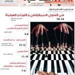 Arabic-Moin-translation